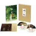 蜩ノ記 [Blu-ray Disc+DVD]