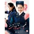 火の女神ジョンイ≪ノーカット完全版≫ DVD-BOX 第三章