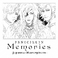 Memories ~Japanese Masterpieces~ [CD+DVD]<初回生産限定盤>