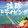 琉球ドライビング う・とぅ・い・む・ち CD