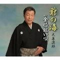 爺(じーじ)の海/金婚祝い唄