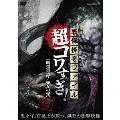 戦慄怪奇ファイル 超コワすぎ! FILE 02 【暗黒奇譚!蛇女の怪】