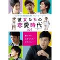 彼女たちの恋愛時代 DVD-BOX 1