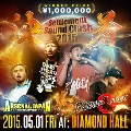 決着-Settlement Sound Clash 2015-