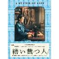 繕い裁つ人 [Blu-ray Disc+DVD]