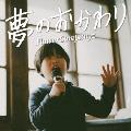 夢のおかわり [CD+DVD]<初回生産限定盤>