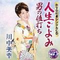 人生ごよみ/男の値打ち [CD+DVD]