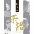 松山千春の系譜 [4CD+DVD+豪華ブックレット]<初回限定盤>