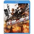 沈黙の粛清 [Blu-ray Disc+DVD]<初回版>