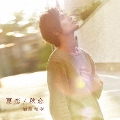夏恋/秋恋 (秋恋ミュージックビデオver.盤) [CD+DVD]