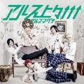 アルス上々↑↑↑ [CD+DVD]<初回限定盤B>