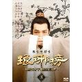 琅邪榜~麒麟の才子、風雲起こす~ DVD-BOX3