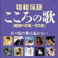 昭和伝説こころの歌 昭和40年-50年