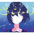 ミカヅキの航海 (B) [CD+DVD]<初回生産限定盤>