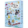 超特急と行く!食べ鉄の旅 台湾編 Blu-ray BOX