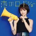 恋のロードショー (下村実生ver.)<初回生産限定ピクチャーレーベル盤>
