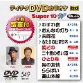 テイチクDVDカラオケ スーパー10 W (549)