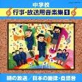 中学校音楽CD 中学校行事・放送用音楽集(1) 朝の放送 / 日本の旋律・自然音