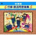 中学校音楽CD 中学校行事・放送用音楽集