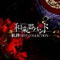 軌跡 BEST COLLECTION+ [CD+Blu-ray Disc+スマプラ付]<MUSIC VIDEO盤>