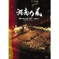 SummerHolic 2017 -STAR LIGHT- at 横浜 赤レンガ 野外ステージ [2Blu-ray Disc+フォトブックレット]<初回限定盤>