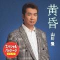 黄昏 -スペシャル・パッケージ- [CD+DVD]<初回限定盤>