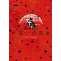 TWENTIETH TRIANGLE TOUR 戸惑いの惑星 [DVD+CD]<初回生産限定盤>