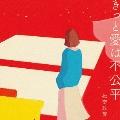 きっと愛は不公平 [CD+DVD]<初回限定盤>