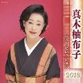 真木柚布子 ベストセレクション2018