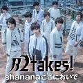 Shanana ここにおいで (Type-A)<初回限定盤>