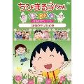 ちびまる子ちゃんセレクション 友達のエピソード1『友情の押し花』の巻