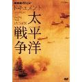 NHKスペシャル ドキュメント太平洋戦争 DVD BOX