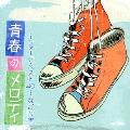 青春のメロディー ~フォーク・ベスト40~ なごり雪