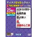 DVDカラオケ うたえもん W (136)