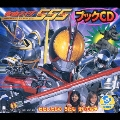 仮面ライダー555 ブックCD