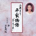 上原まり 平家物語「春の夜の夢」第5集「静」「建礼門院」