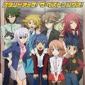 TVアニメ 「カードファイト!! ヴァンガード」 ベストアルバム スタンドアップ! ザ・ベストソングス!