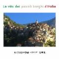 小さな村の物語 イタリア 音楽集