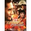 """大魔術師""""X""""のダブル・トリック[PPA-300223][DVD] 製品画像"""