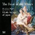 女神たちの饗宴 18世紀ロココの宮廷を彩った音楽