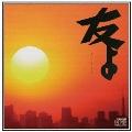 友よ [CD+DVD]