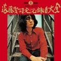 遠藤賢司実況録音大全[第一巻]1968-1976 [9CD+DVD]