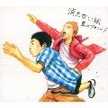 消えない絵 [CD+DVD]<初回生産限定盤>