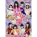 美女学 【ビジョガク】 Vol.4