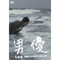 高橋優 MUSIC VIDEO集 2009-2013 男優