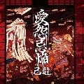 愛怨忌焔 [CD+DVD]<初回限定盤Bタイプ>