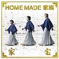 家宝 ~THE BEST OF HOME MADE 家族~<通常盤>