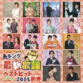 キング最新歌謡ベストヒット2014新春