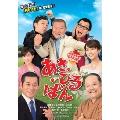 あさ・ひる・ばん [DVD+CD]<特別限定版>