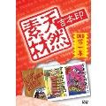 吉本印天然素材DVD第一集